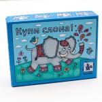 Купи слона_коробка