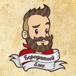бородатый блог